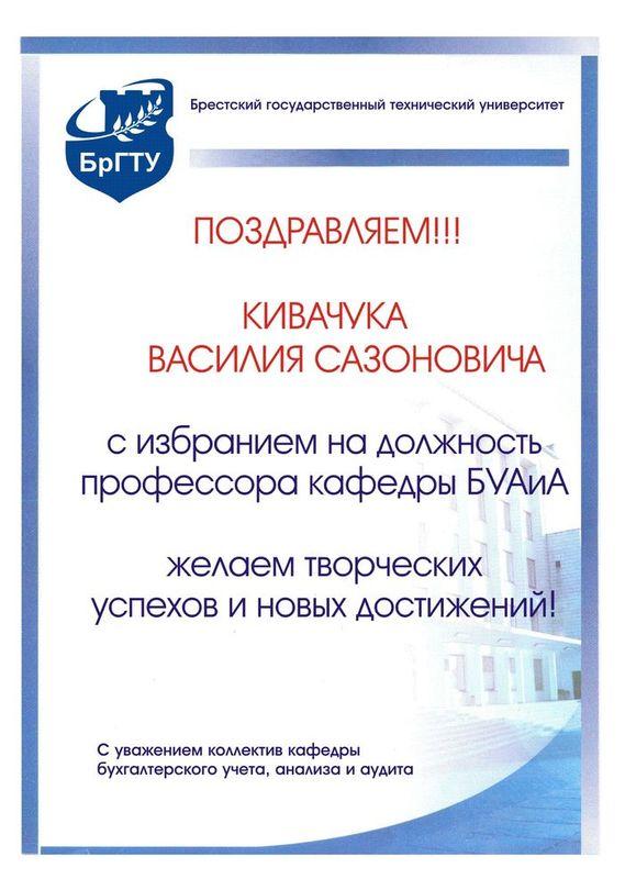 Кивачук1