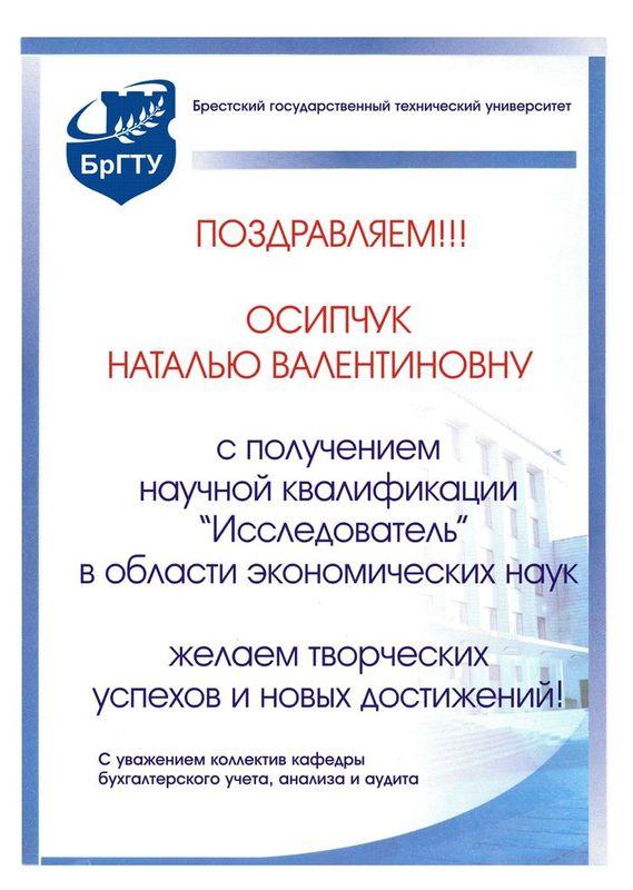 Осипчук2
