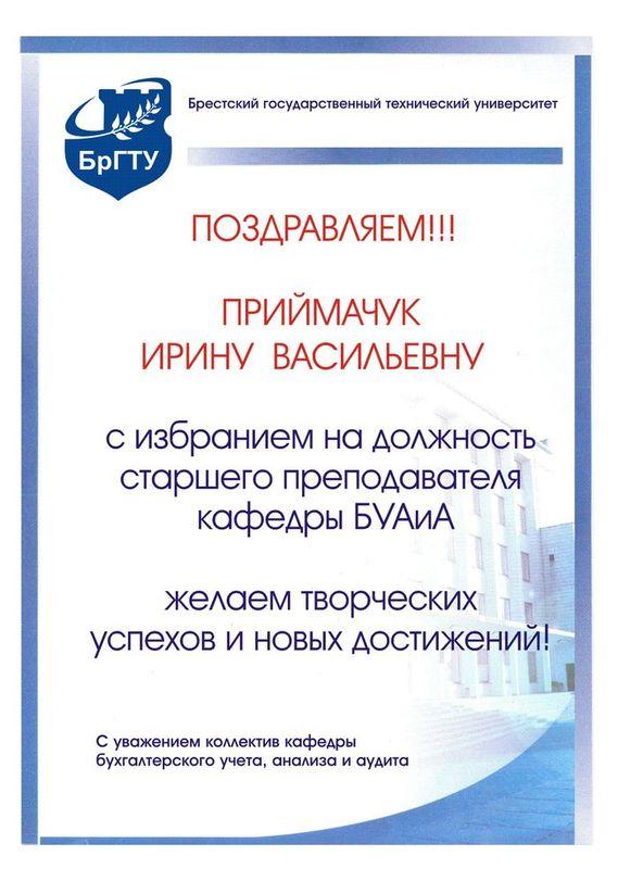 Приймачук